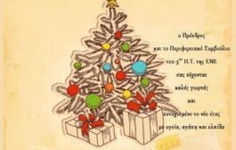 Ο Πρόεδρος & το Διοικητικό Συμβούλιο του 3ου ΠΤ της ΕΝΕ σας εύχονται καλές γιορτές και ευτυχισμένο το νέο έτος με υγεία, αγάπη και ελπίδα