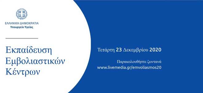 Υπουργείο Υγείας: Εκπαίδευση Εμβολιαστικών Κέντρων