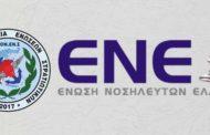 Συνάντηση Ε.Ν.Ε. με την Πανελλήνια Ομοσπονδία Ενώσεων Στρατιωτικών