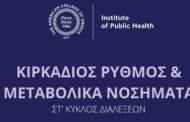 Ινστιτούτο Δημόσιας Υγείας, ACG – Διαδικτυακή Διάλεξη: Κιρκάδιος ρυθμός και Μεταβολικά νοσήματα