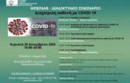 Ελληνική Εταιρεία Καρδιοαναπνευστικής Αναζωογόνησης: Webinar: Διαχείριση ασθενή με COVID-19