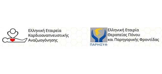 Ελληνική Εταιρεία Καρδιοαναπνευστικής Αναζωογόνησης: Webinar - «Αντιμετώπιση του πόνου και συνοδών συμπτωμάτων σε ασθενείς με COVID-19»