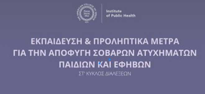 Ινστιτούτο Δημόσιας Υγείας, ACG – Διαδικτυακή Διάλεξη: Εκπαίδευση και προληπτικά μέτρα για την αποφυγή σοβαρών ατυχημάτων παιδιών και εφήβων