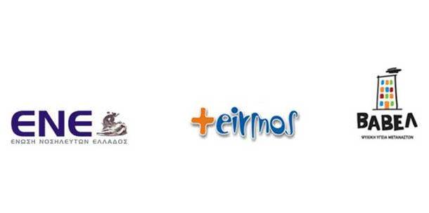 2o Διαδικτυακό σεμινάριο: «Βασικές Ψυχοκοινωνικές Δεξιότητες για τους Νοσηλευτές εν καιρώ πανδημίας»