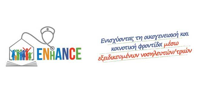 Ολοκλήρωση 2ου Πιλοτικού Προγράμματος EuropeaN curriculum for fAmily aNd Community nursE
