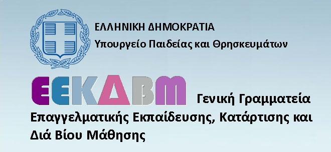 Γενική Γραμματεία ΕΕΚΔΒΜΝ: Ανακοίνωση-Μητρώο εκπαιδευτών επαγγελματικής κατάρτισης-Πρόσκληση εκδήλωσης ενδιαφέροντος για δήλωση μαθημάτων 2021A