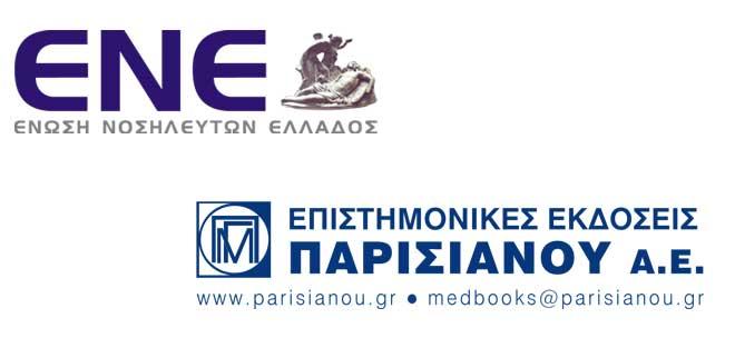 «Παροχή έκπτωσης 10% για τις αγορές επιστημονικών συγγραμμάτων από τις Επιστημονικές Εκδόσεις ΠΑΡΙΣΙΑΝΟΥ Α.Ε. προς τα μέλη της Ε.Ν.Ε.»