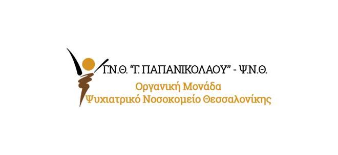 Γ.Ν.Θ. «Γ. ΠΑΠΑΝΙΚΟΛΑΟΥ» - Οργανική Μονάδα Ψυχιατρικό Νοσοκομείο Θεσσαλονίκης: Πρόσληψη Ι.Δ.Ο.Χ. μέχρι δώδεκα μήνες - (4 θέσεις Νοσηλευτών Τ.Ε.)