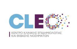 Κέντρο Κλινικής Επιδημιολογίας και Έκβασης Νοσημάτων (CLEO): Θέση Νοσηλευτή  - Ι.Δ.Ο.Χ. τριετούς διάρκειας στο Πανεπιστημιακό Γενικό Νοσοκομείο Πατρών