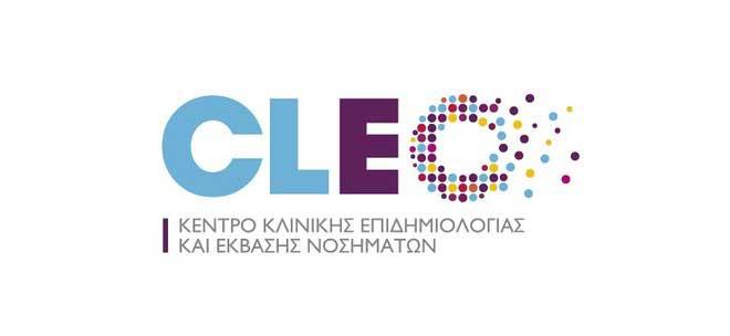 Κέντρο Κλινικής Επιδημιολογίας και Έκβασης Νοσημάτων (CLEO): Πρόσκληση εργασίας Ι.Δ.Ο.Χ. πενταετούς διάρκειας για συνολικά δέκα (10) θέσεις Νοσηλευτών/τριών