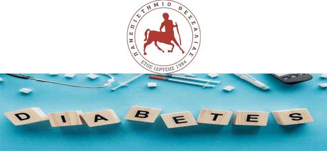 Κ.Ε.ΔΙ.ΒΙ.Μ. Πανεπιστημίου Θεσσαλίας: «Πρόγραμμα Εξειδίκευσης στον Σακχαρώδη Διαβήτη»