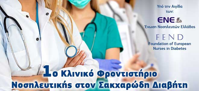 Ε.Δ.Ε.: 1ο Κλινικό Φροντιστήριο Νοσηλευτικής στον Σακχαρώδη Διαβήτη