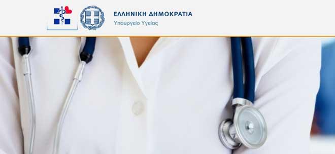 Υπουργείο Υγείας: Προκήρυξη – Πρόσκληση εκδήλωσης ενδιαφέροντος για την πρόσληψη προσωπικού με σύμβαση εργασίας Ι.Δ.Ο.Χ. πλήρους και αποκλειστικής απασχόλησης για το συγχρηματοδοτούμενο πρόγραμμα «Λειτουργία Τοπικών Ομάδων Υγείας (Τ.ΟΜ.Υ.) - Θέσεις Π.Ε. / Τ.Ε. Νοσηλευτικής