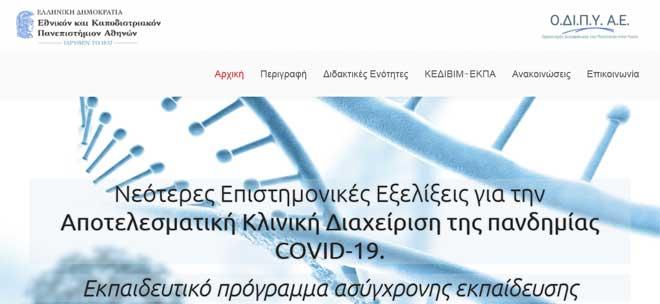 Εκπαιδευτικό Πρόγραμμα Ασύγχρονης Εκπαίδευσης: «Νεότερες επιστημονικές εξελίξεις για την αποτελεσματική κλινική διαχείριση της πανδημίας COVID-19»