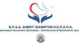 Οργανισμός Κοινωνικής Προστασίας Αλληλεγγύης και Προσχολικής Αγωγής Δήμου Ιωαννιτών: 1 Θέση Νοσηλευτή Π.Ε. ή Τ.Ε.