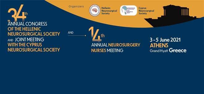 14η Επιστημονική Συνάντηση Νοσηλευτών Νευροχειρουργικής