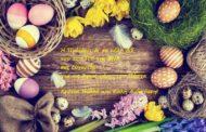 Η Πρόεδρος & τα μέλη ΔΣ του 1ου ΠΤ της ΕΝΕ σας εύχονται για τις Άγιες μέρες του Πάσχα Χρόνια Πολλά και Καλή Ανάσταση!