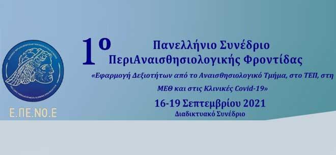 Ε.ΠΕ.ΝΟ.Ε.: 1ο Πανελλήνιο Συνέδριο ΠεριΑναισθησιολογικής Φροντίδας