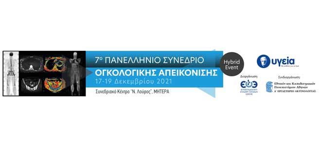 7ο Πανελλήνιο Συνέδριο Ογκολογικής Απεικόνισης