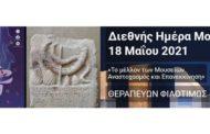 Διεθνής Ημέρα Μουσείων 18 Μαίου 2021: «Θεραπεύων φιλοτίμως»