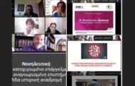 Διαδικτυακή εκδήλωση: Οι Νοσηλευτές στην περίοδο της Πανδημίας COVID-19
