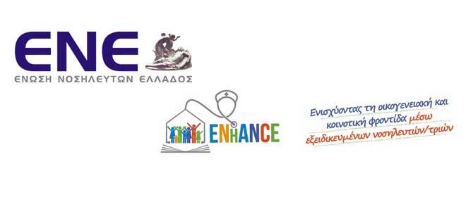 Ολοκλήρωση των Εκπαιδευτικών Πιλοτικών Προγραμμάτων του Ευρωπαϊκού Προγράμματος EuropeaN curriculum for fAmily aNd Community nursE - ENhANCE