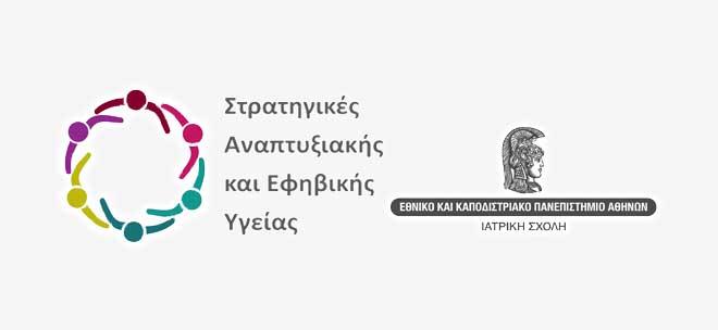 Μονάδα Εφηβικής Υγείας: Μεταπτυχιακό Δίπλωμα (MSc) Ειδίκευση στις Στρατηγικές Αναπτυξιακής και Εφηβικής Υγείας
