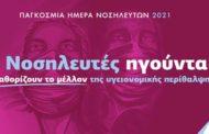 Παγκόσμια Ημέρα Νοσηλευτών 2021: Οι Νοσηλευτές ηγούνται και καθορίζουν το μέλλον της υγειονομικής περίθαλψης