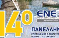 14ο Πανελλήνιο Επιστημονικό & Επαγγελματικό Νοσηλευτικό Συνέδριο: Β΄Ανακοίνωση