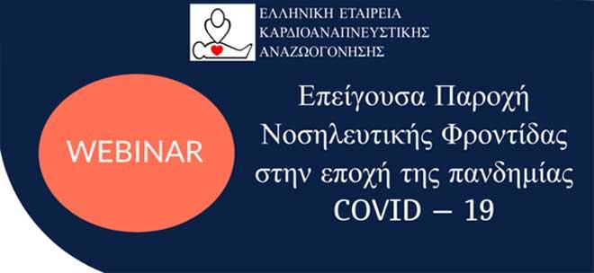 """Διαδικτυακή Επιστημονική Εκδήλωση - Webinar Ε.Ε.ΚΑ.Α.:""""Επείγουσα παροχή Νοσηλευτικής φροντίδας στην εποχή της πανδημίας COVID-19"""""""