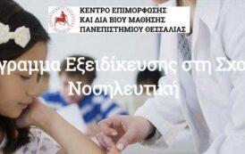 Πανεπιστήμιο Θεσσαλίας - Κ.Ε.ΔΙ.ΒΙ.Μ.: 3ος  Κύκλος Προγράμματος Εξειδίκευσης στη Σχολική Νοσηλευτική