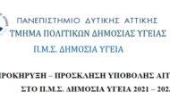 Πανεπιστήμιο Δυτικής Αττικής - Τμήμα Πολιτικών Δημόσιας Υγείας: Υποβολή αιτήσεων στο Π.Μ.Σ.