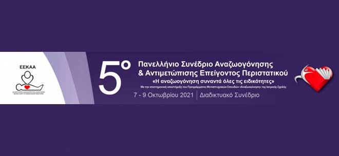 ΕΕΚΑΑ: «5ο Πανελλήνιο Συνέδριο Αναζωογόνησης και Αντιμετώπισης Επείγοντος Περιστατικού» - Επιστημονικό Πρόγραμμα