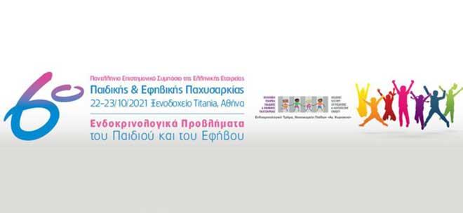 6ο Πανελλήνιο Επιστημονικό Συμπόσιο με θέμα «Ενδοκρινολογικά Προβλήματα του Παιδιού και του Εφήβου»