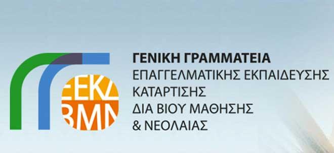 Υπουργείο Παιδείας & Θρησκευμάτων - Γενική Γραμματεία Επαγγελματικής Εκπαίδευσης: Λήξη Αιτήσεων και Επικαιροποίησης Μητρώου Εκπαιδευτών ΔΙΕΚ Τρέχουσας Περιόδου