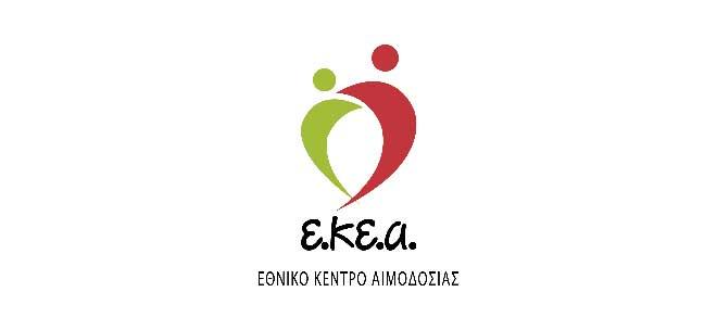 Ε.ΚΕ.Α.: Έκτακτη Εθελοντική Αιμοδοσία - Αίθουσα τελετών Υπουργείου Υγείας - Πέμπτη 19 Αυγούστου