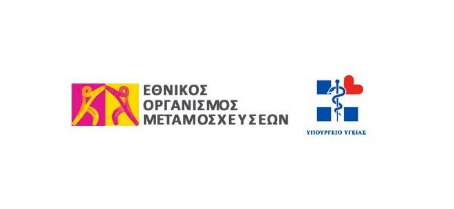 Εθνικός Οργανισμός Μεταμοσχεύσεων: Πρόσκληση εκδήλωσης ενδιαφέροντος για τη σύναψη συμβάσεων έργου με επτά (7) Συντονιστές Μεταμοσχεύσεων διάρκειας ενός (1) έτους, στο πλαίσιο της πιλοτικής εφαρμογής του θεσμού του Τοπικού Συντονιστή Μεταμοσχεύσεων στην Ελλάδα - Θέσεις Νοσηλευτών