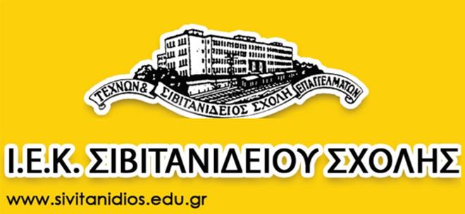 Αιτήσεις εκπαιδευτών για το ΙΕΚ Σιβιτανιδείου (Φθινοπωρινό Εξάμηνο 2021 & Εαρινό Εξάμηνο 2022) – Θέσεις Νοσηλευτών