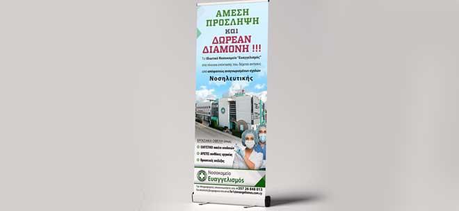 Ιδιωτικό Νοσοκομείο Ευαγγελισμός (Πάφος – Κύπρος): Θέσεις Νοσηλευτών