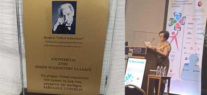 Απονομή βραβείου «Albert Schweitzer» στην Ε.Ν.Ε.