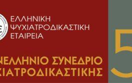 5ο Πανελλήνιο Συνέδριο Ψυχιατροδικαστικής της ΕΨΔΕ