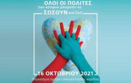 Παγκόσμια Ημέρα Επανεκκίνησης Καρδιάς 2021